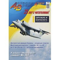 AVV-201704 Aviation and Time 2017-4 Messerschmitt Me-262, Lockheed TR-1 / U-2S 1/72 scale plans on insert