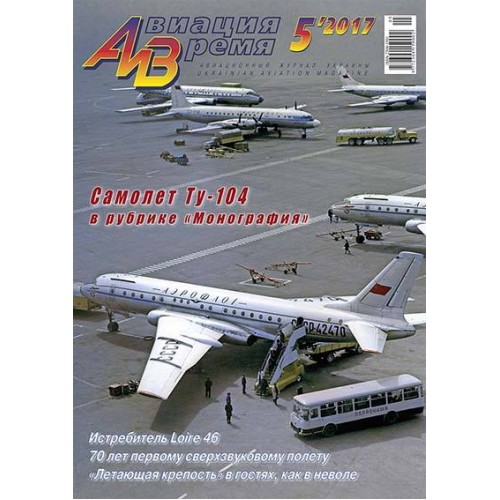 AVV-201705 Aviation and Time 2017-5 Tupolev Tu-104 (1/100), Loire-46 (1/72) scale plans on insert