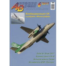 AVV-201706 Aviation and Time 2017-6 Tupolev SB, Grumman F9F Panther 1/72 scale plans on insert