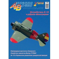 AVV-201802 Aviation and Time 2018-2 Polikarpov I-16, Sikorsky S-69 1/72 scale plans