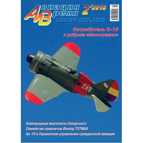 AVV-201802 Aviation and Time 2018-2 Polikarpov I-16, Sikorsky S-69 1/72 scale plans