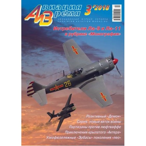 AVV-201803 Aviation and Time 2018-3 Lavochkin La-9 / La-11, McDonnell F3H Demon 1/72 scale plans