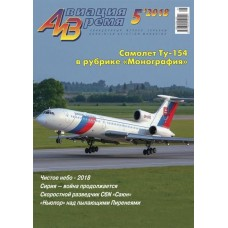 AVV-201805 Aviation and Time 2018-5 Tupolev Tu-154 (1/100), Nakajima C6N Saiun (1/72) scale plans on insert