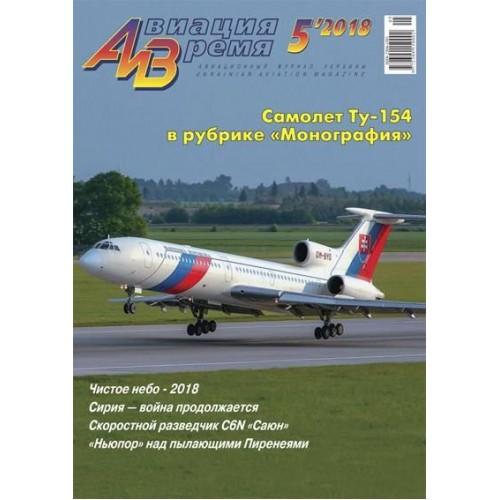 AVV-201805 Aviation and Time 2018-5 Tupolev Tu-154 (1/100), Nakajima C6N Saiun (1/72) scale plans on insert