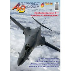 AVV-201806 Aviation and Time 2018-6 Rockwell B-1B Lancer (1/100), Yakovlev Yak-6 (1/72) scale plans on insert