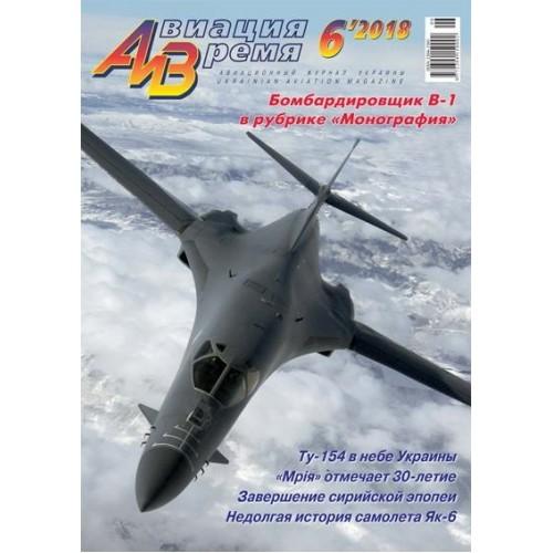 AVV-201806 Aviation and Time 2018-6 Rockwell B-1B Lancer (1/100), Yakovlev Yak-6 (1/72) scale plans on insert