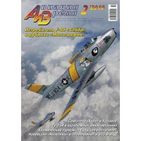 AVV-201902 Aviation and Time 2019/2 North American F-86 Sabre and Aero Ae-45 scale plans