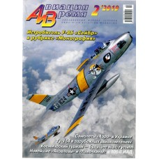 AVV-201902 Aviation and Time 2019-2 North American F-86 Sabre, Aero Ae-45 1/72 scale plans on insert