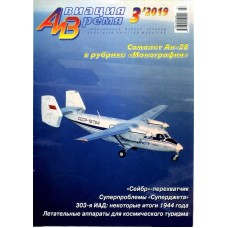 AVV-201903 Aviation and Time 2019-3 Antonov An-28, N.A. F-86D Sabre 1/72 scale plans on insert