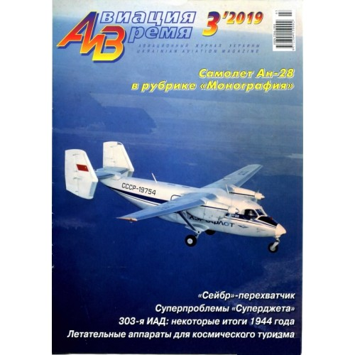 AVV-201903 Aviation and Time 2019/3 Antonov An-28 and N.A. F-86D Sabre scale plans