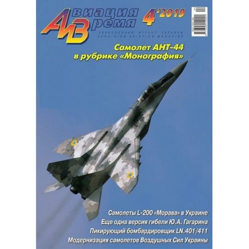 AVV-201904 Aviation and Time 2019-4 Tupolev ANT-44 / MTB-2 (1/100), Loire LN.401 1/72 (1/72) scale plans on insert