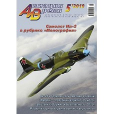 AVV-201905 Aviation and Time 2019-5 Ilyushin Il-2 Shturmovik, N.A. FJ-1 / FJ-2 Fury 1/72 scale plans on insert