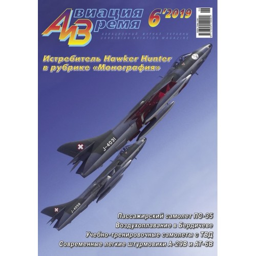 AVV-201906 Aviation and Time 2019-6 Hawker Hunter, Tupolev PS-35 1/72 scale plans on insert