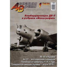 AVV-202001 Aviation and Time 2020-1 Ilyushin DB-3, Grumman F11F Tiger 1/72 scale plans on insert