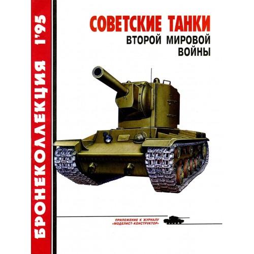 BKL-199501 ArmourCollection 1/1995: Soviet tanks of World War II magazine