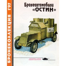 BKL-199701 ArmourCollection 1/1997: Austin Russian WW1 Armoured Car magazine