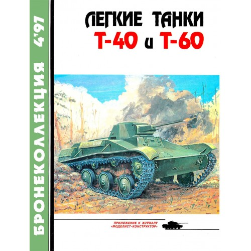BKL-199704 ArmourCollection 4/1997: T-40 and T-60 Soviet WW2 Light Tanks magazine