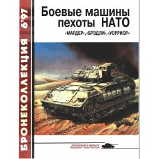 BKL-199706 ArmourCollection 6/1997: NATO's Infantry Armoured Fighting Vehicles magazine