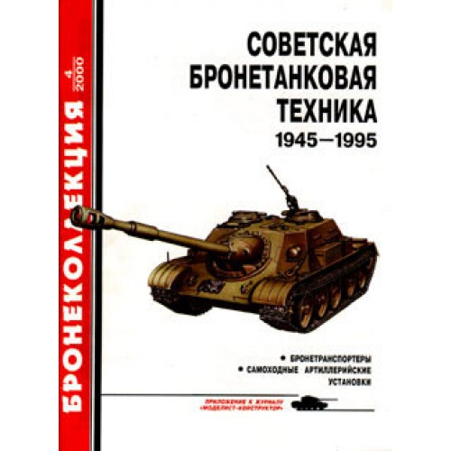 BKL-200004 ArmourCollection 4/2000: Soviet Armour 1945-1995 Part II magazine