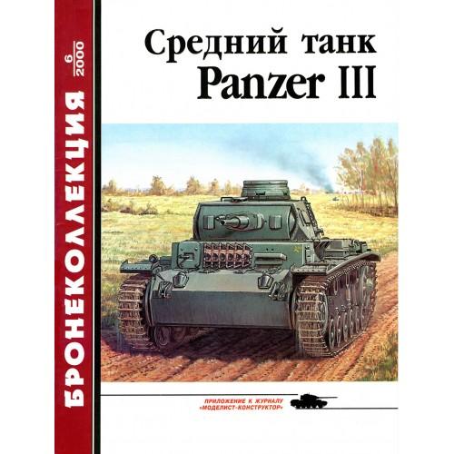 BKL-200006 ArmourCollection 6/2000: Panzer III German WW2 Wehrmacht medium tank magazine