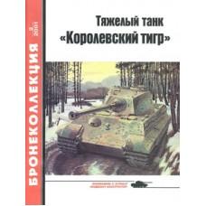 BKL-200102 ArmourCollection 2/2001: King Tiger, Konigstiger German Heavy Tank magazine