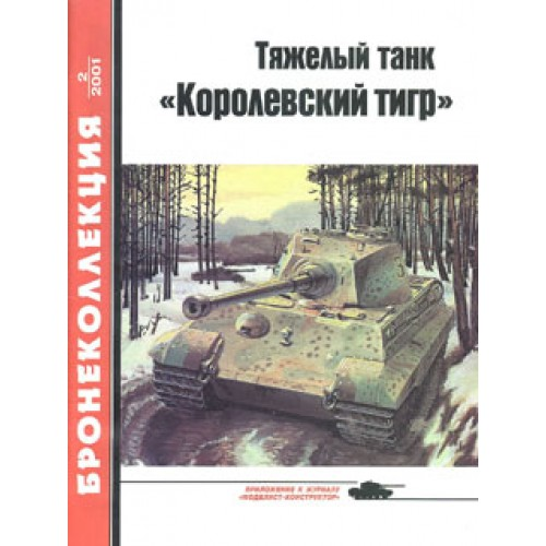 BKL-200102 ArmourCollection 2/2001: King Tiger, Konigstiger German Heavy Tank magazine