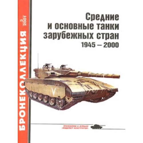 BKL-200103 ArmourCollection 3/2001: World Medium and Main Battle Tanks 1945-2000 magazine
