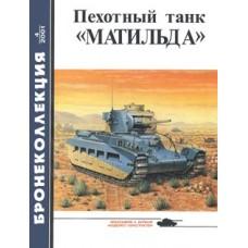 BKL-200104 ArmourCollection 4/2001: Matilda British WW2 infantry tank magazine