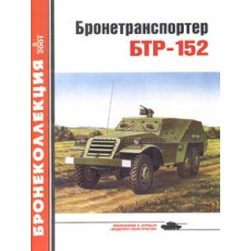 BKL-200105 ArmourCollection 5/2001: BTR-152 Wheeled Armoured Personnel Carrier magazine
