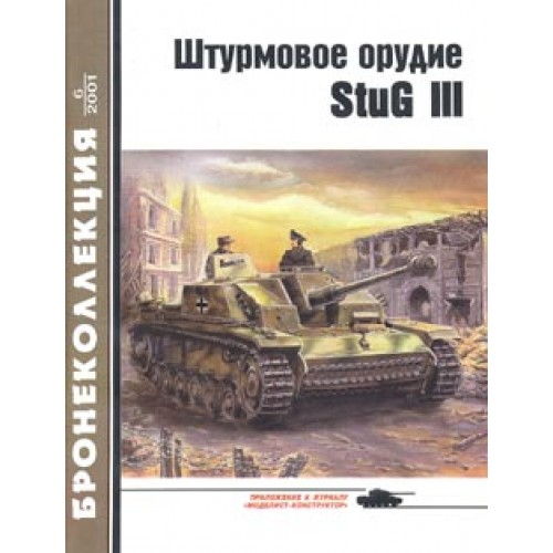 BKL-200106 ArmourCollection 6/2001: StuG III German WW2 Self-Propelled Gun magazine