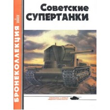 BKL-200201 ArmourCollection 1/2002: Soviet Supertanks of WW2 era magazine