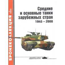 BKL-200202 ArmourCollection 2/2002: World Medium and Main Battle Tanks 1945-2000 magazine