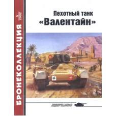 BKL-200205 ArmourCollection 5/2002: Valentine British WW2 Infantry Tank magazine