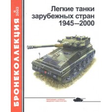 BKL-200206 ArmourCollection 6/2002: World Light Tanks. 1945-2000 magazine