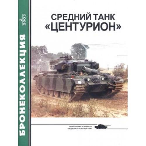 BKL-200302 ArmourCollection 2/2003: Centurion British Cruiser Gun Tank magazine