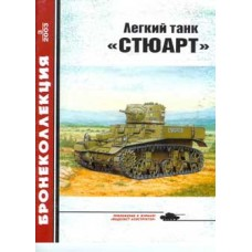BKL-200303 ArmourCollection 3/2003: Stuart Light Tank magazine