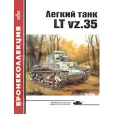 BKL-200304 ArmourCollection 4/2003: LT vz.35 Czechoslovakian Light Tank magazine