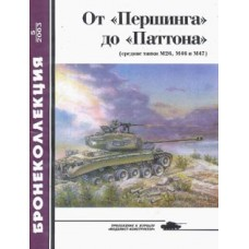 BKL-200305 ArmourCollection 5/2003: From Pershing to Patton (U.S. Army \Tanks) magazine