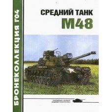 BKL-200401 ArmourCollection 1/2004: M48 Patton Tank magazine