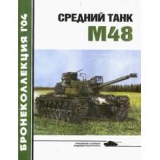 BKL-200401 ArmourCollection 1/2004: M48 Patton Tank magazine