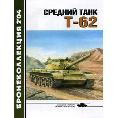 BKL-200402 ArmourCollection 2/2004: T-62 Soviet Main Battle Tank magazine