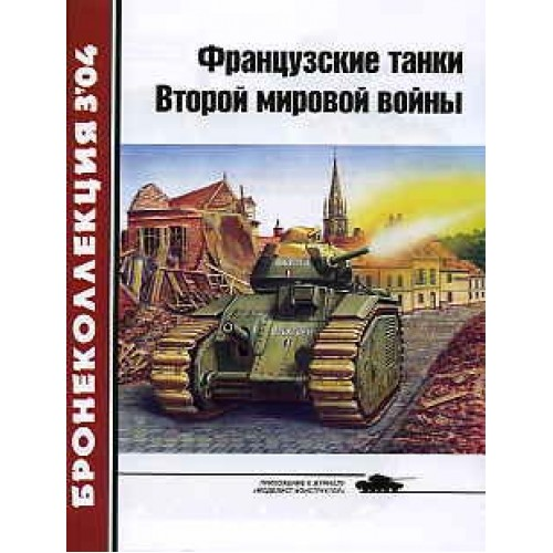 BKL-200403 ArmourCollection 3/2004: French WW2 Tanks magazine