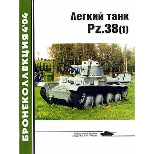 BKL-200404 ArmourCollection 4/2004: Pz.38(t) German WW2 Light Tank magazine