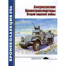 BKL-200405 ArmourCollection 5/2004: American WW2 Armour Vehicles magazine