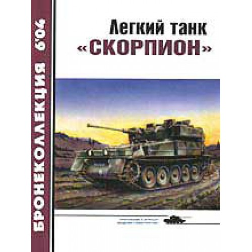 BKL-200406 ArmourCollection 6/2004: Scorpion Light Tank magazine