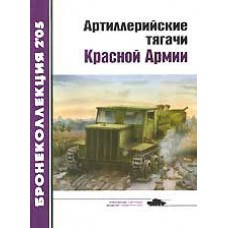 BKL-200502 ArmourCollection 2/2005: Red Army Artillery Tractors part 2 magazine