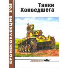 BKL-200503 ArmourCollection 3/2005: Honvedseg Armour (Hungarian WW2 tanks) magazine