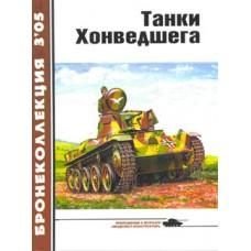BKL-200503 ArmourCollection 3/2005: Honvedseg Armour (Hungarian WW2 tanks) magazine