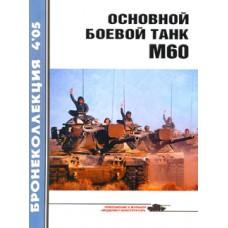 BKL-200504 ArmourCollection 4/2005: M60 US Main Battle Tank magazine