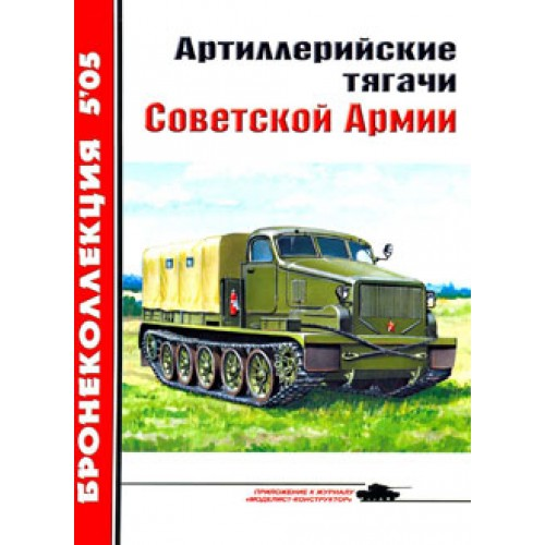 BKL-200505 ArmourCollection 5/2005: Soviet Army Artillery Tractors magazine